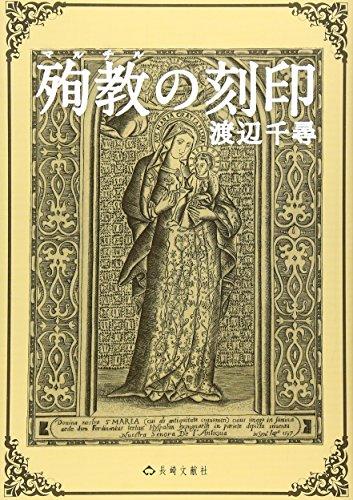 殉教(マルチル)の刻印 (長崎文献社名著復刻シリーズ)