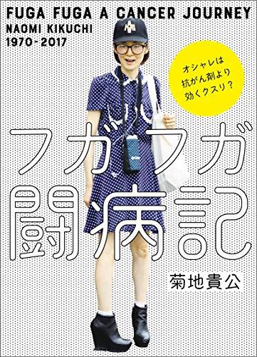 フガフガ闘病記 - 菊地貴公