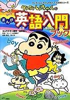 クレヨンしんちゃんのまんが英語入門ブック (クレヨンしんちゃんのなんでも百科シリーズ)