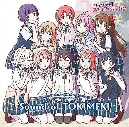 TVアニメ『虹ヶ咲学園スクールアイドル同好会』オリジナルサウンドトラック
