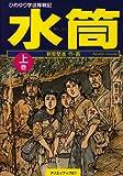 水筒―ひめゆり学徒隊戦記 (上)