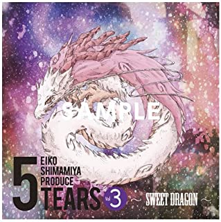 5TEARS Vol.3 ~SWEET DRAGON~/島みやえい子