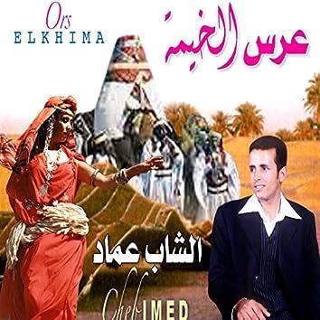 Ors Elkhaima