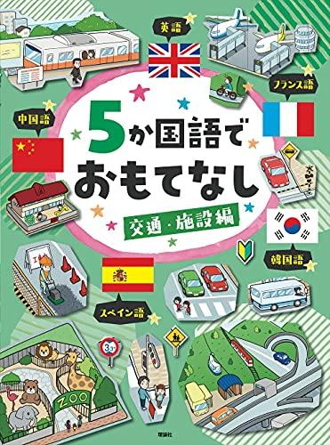 5か国語でおもてなし 交通・施設編の詳細を見る