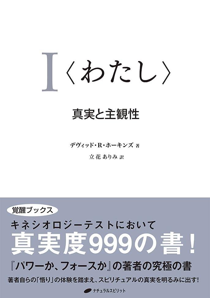 コンピューターを使用する国旗ジャンクション<わたし> ―真実と主観性(覚醒ブックス)