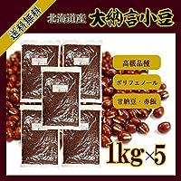 北海道産 大納言小豆(1kg×5)