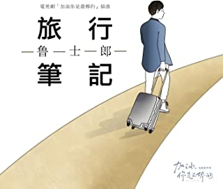 Lu Xing Bi Ji (Dian Shi Ju <Jia You Ni Shi Zui Bang De> Cha Qu)