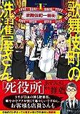 歌舞伎町の洗濯屋さん 1巻: バンチコミックス