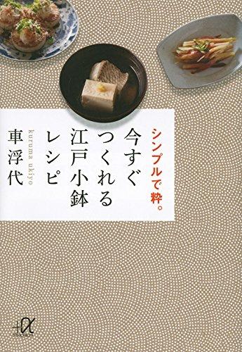 今すぐつくれる江戸小鉢レシピ シンプルで粋。 (講談社+α文庫)