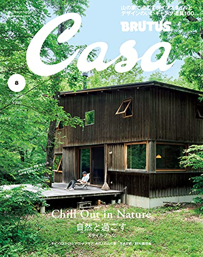 Casa BRUTUS(カーサ ブルータス) 2021年 8月号 [Chill Out ㏌ Nature 自然と過ごすスタイルブック] [雑誌]