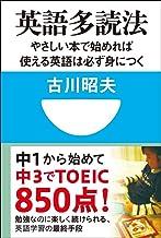 表紙: 英語多読法 やさしい本で始めれば使える英語は必ず身につく!(小学館101新書) | 古川昭夫
