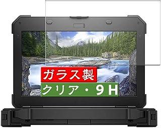 Vacfun ガラスフィルム , Dell Latitude 14 5000 (5424) Rugged 14インチ 向けの 有効表示エリアだけに対応する 強化ガラス フィルム 保護フィルム 保護ガラス ガラス 液晶保護フィルム