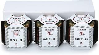 <TV番組で紹介>贅沢!具の9割に牛タンを使用 仙台ラー油3個セット じんちゅう 株式会社陣中