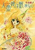人魚姫は眠れない / 牛島 慶子 のシリーズ情報を見る