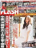 FLASH (フラッシュ) 2014年 4/22号 [雑誌]