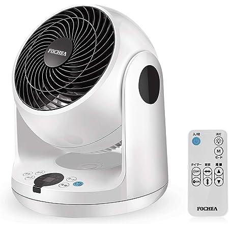 Fochea サーキュレーター 上下左右首振り 静音 タイマー パワフル送風 18畳 風量3段階調節 3モード 節電 リモコン付き 卓上 送風機 換気 部屋干し 洗濯物干し 冷房、暖房器具兼用 プレゼント