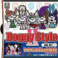 Doggy StyleII (初回盤)