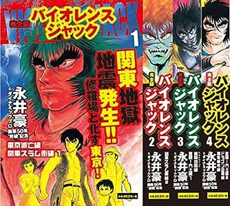 【Amazon.co.jp 限定】完全版 バイオレンスジャック 1-4巻セット