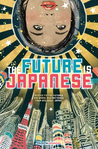 The Future Is Japanese