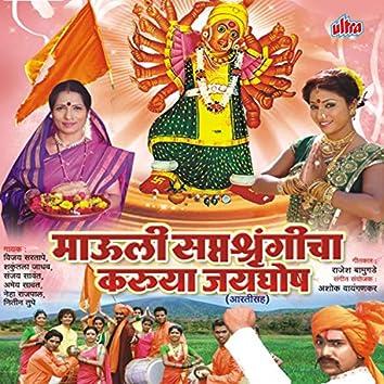 Mauli Saptashrungi Devicha Karuya Jayghosh