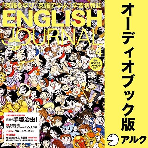 『ENGLISH JOURNAL(イングリッシュジャーナル) 2018年4月号(アルク)』のカバーアート