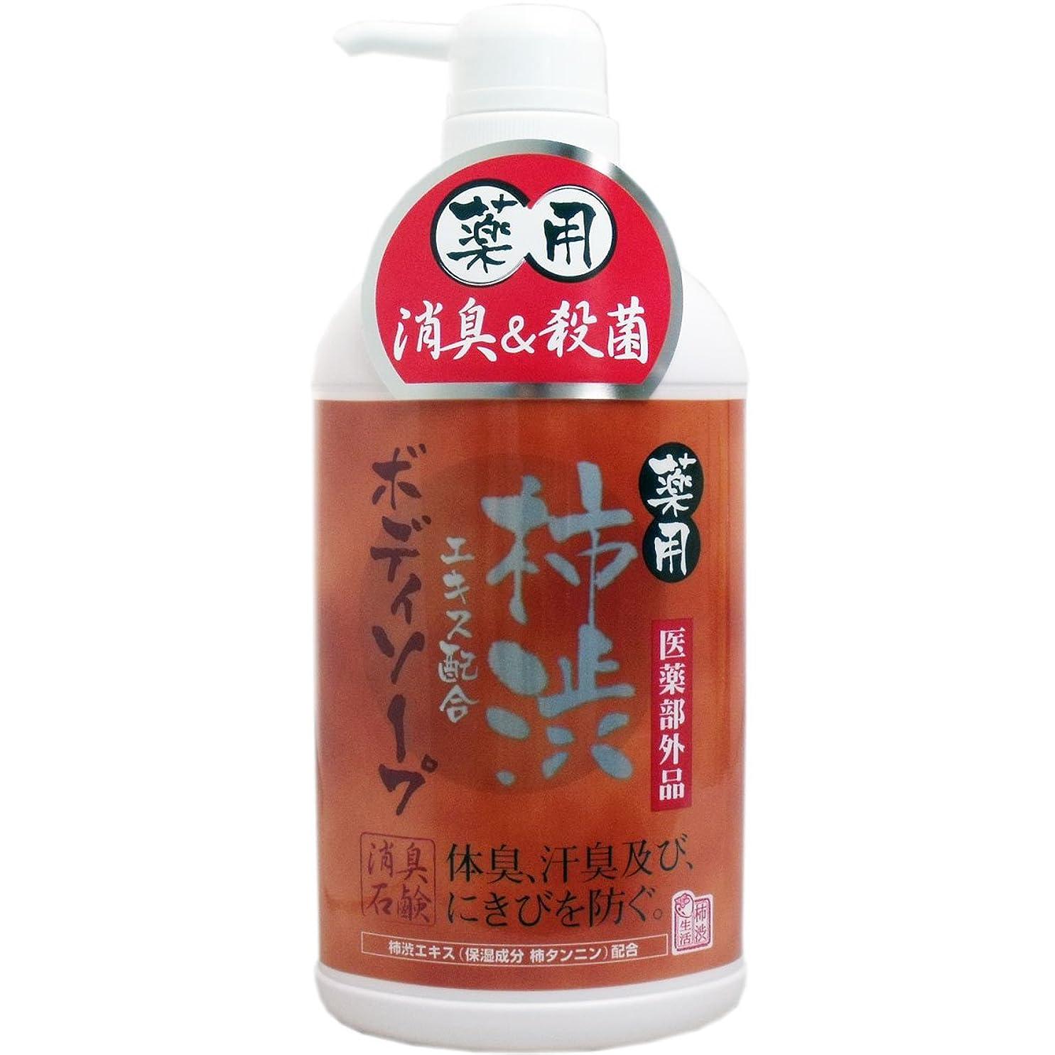 スポット思い出発揮する(マックス)薬用 柿渋ボディソープ 550ml(医薬部外品)