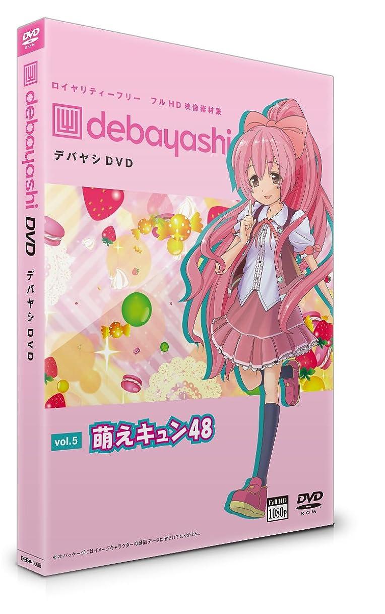 対象健康的聖域フリーでつかえる プロ動画素材集 48収録 DEBAYASHI-DVD「萌えキュン48」vol.05(商用利用可)