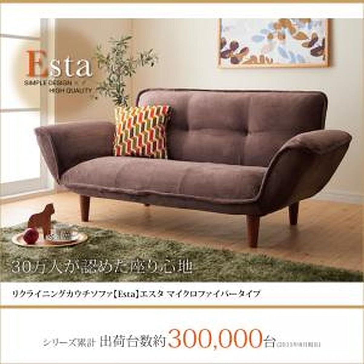開発する家庭侵入リクライニングカウチソファ【Esta】エスタ マイクロファイバータイプ ブラウン