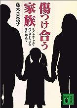 表紙: 傷つけ合う家族 ドメスティック・バイオレンスを乗り越えて (講談社文庫) | 藤木美奈子