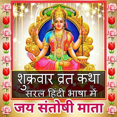 Jyoti Malhotra feat. Shri Santoshi Maa
