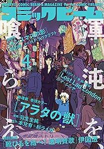 【電子版】月刊コミックビーム 3巻 表紙画像
