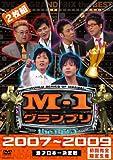M-1 グランプリ the BEST 2007~2009(初回盤)[DVD]