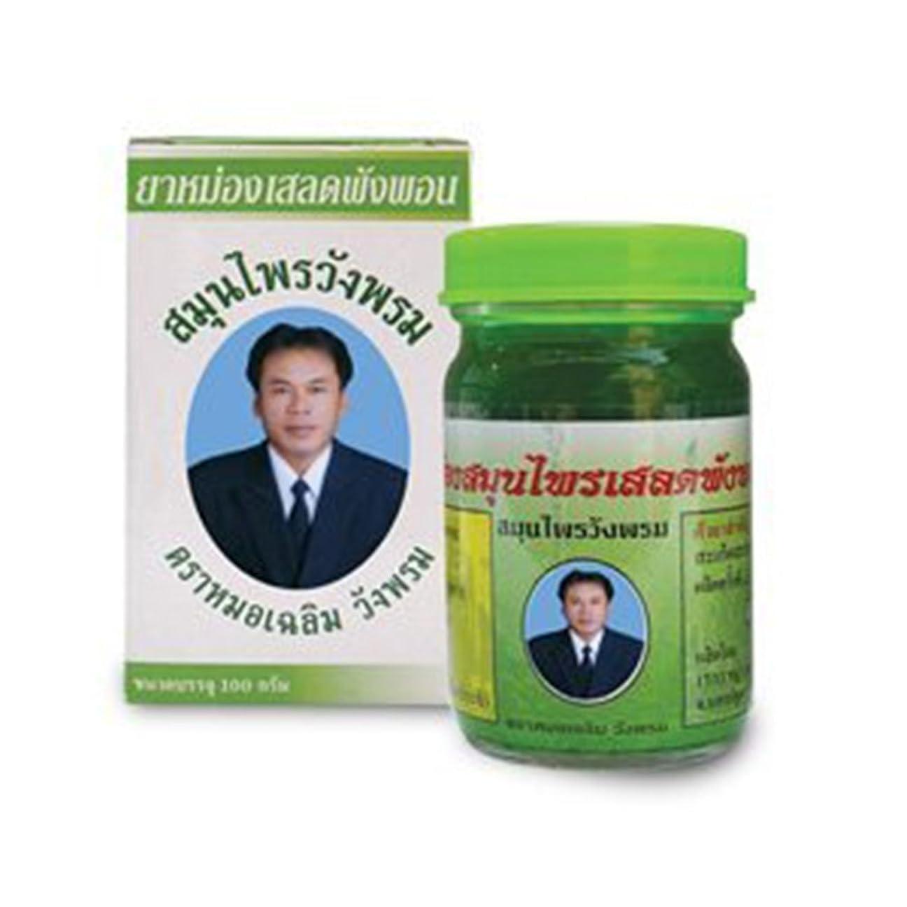 子供達注釈学期Chariot Trading?–?50?g Thai Best Wangphrom Barleria LupulinaグリーンBalm Herb