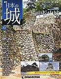 日本の城 83号 (備中松山城) [分冊百科]