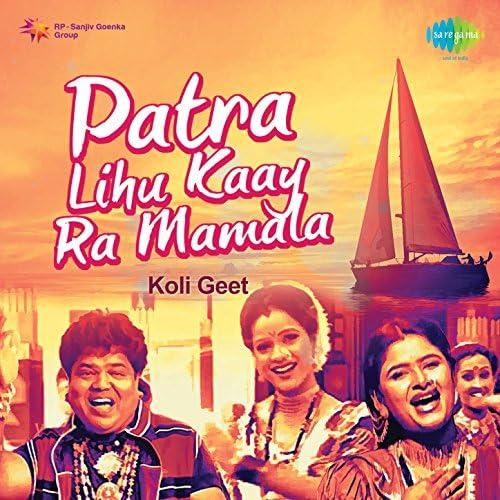 Shakuntala Jadhav, Navnath Bhoir & Madhukar Pathak