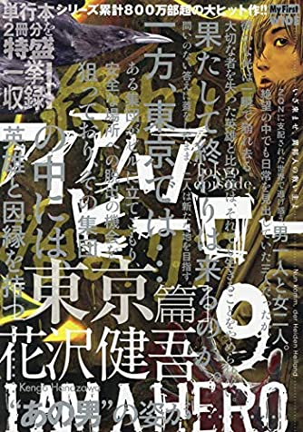 アイアムアヒーロー 9―My First WIDE 東京篇