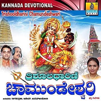 Thrishooladharini Chamundeshwari