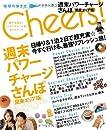 Cheers! 4 週末パワーチャージさんぽ 関東エリア版
