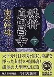 謀将 真田昌幸(下) (角川文庫)