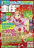 主任がゆく!スペシャル Vol.142 [雑誌]