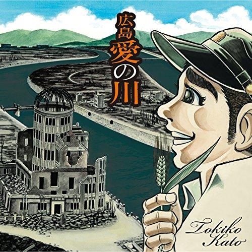 Hiroshima Aino Kawa (-Katari Version ([Hadashino Gen]Yori))