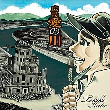 広島 愛の川