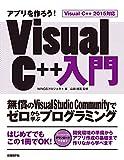 アプリを作ろう! Visual C++入門 Visual C++ 2015対応 マイクロソフト関連書