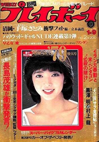 週刊プレイボーイ 1979年 1月9日号 NO.2