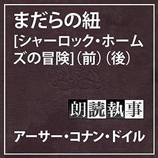 『朗読執事~まだらの紐【シャーロック・ホームズの冒険】~』のカバーアート