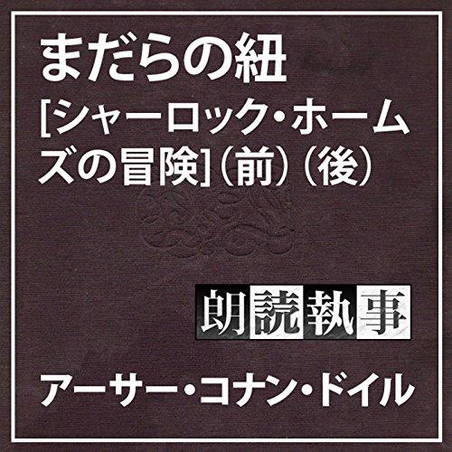 朗読執事~まだらの紐【シャーロック・ホームズの冒険】~ audiobook cover art