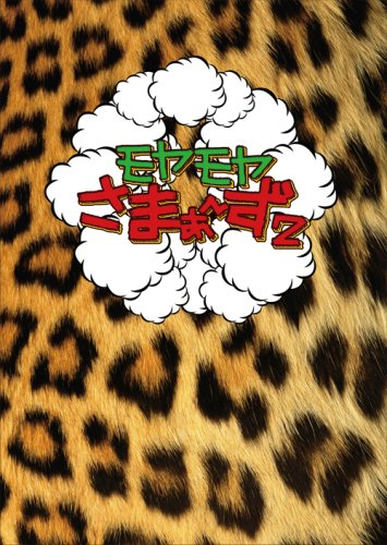 モヤモヤさまぁ~ず2 DVD-BOX(VOL.4、VOL.5)の詳細を見る