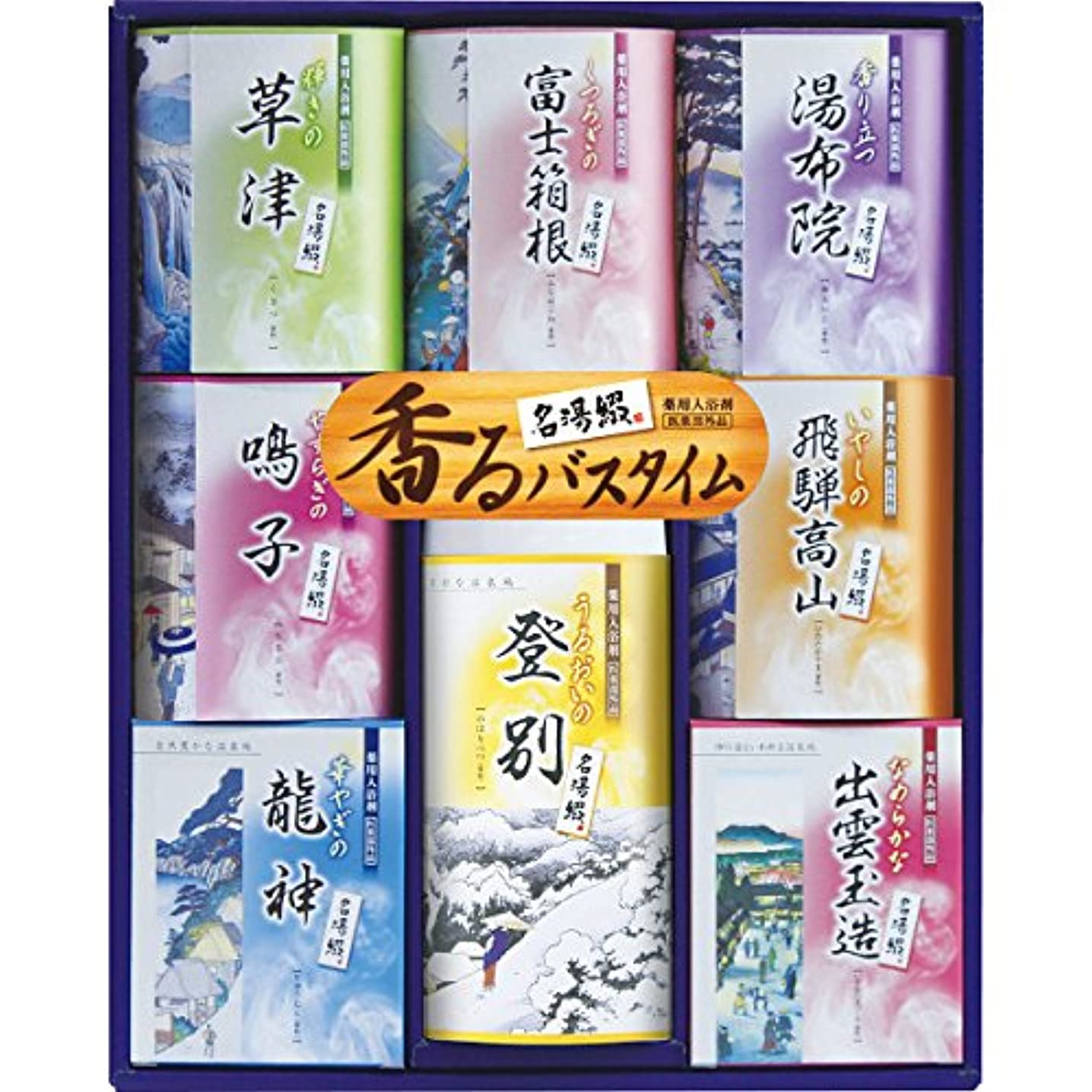 ラップトップ正午セラー敬老の日 贈り物 名湯綴入浴剤セット(SD)
