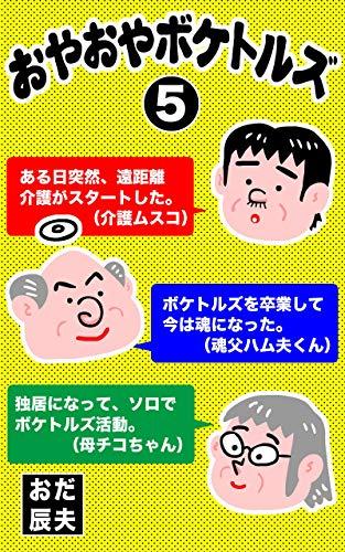 おやおやボケトルズ(5)