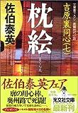 枕絵  吉原裏同心(七) (光文社文庫)